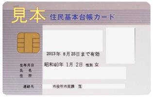 ◯住民基本台帳カード